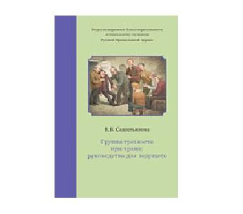 Вышла книга «Группа трезвости при храме: руководство для ведущего»