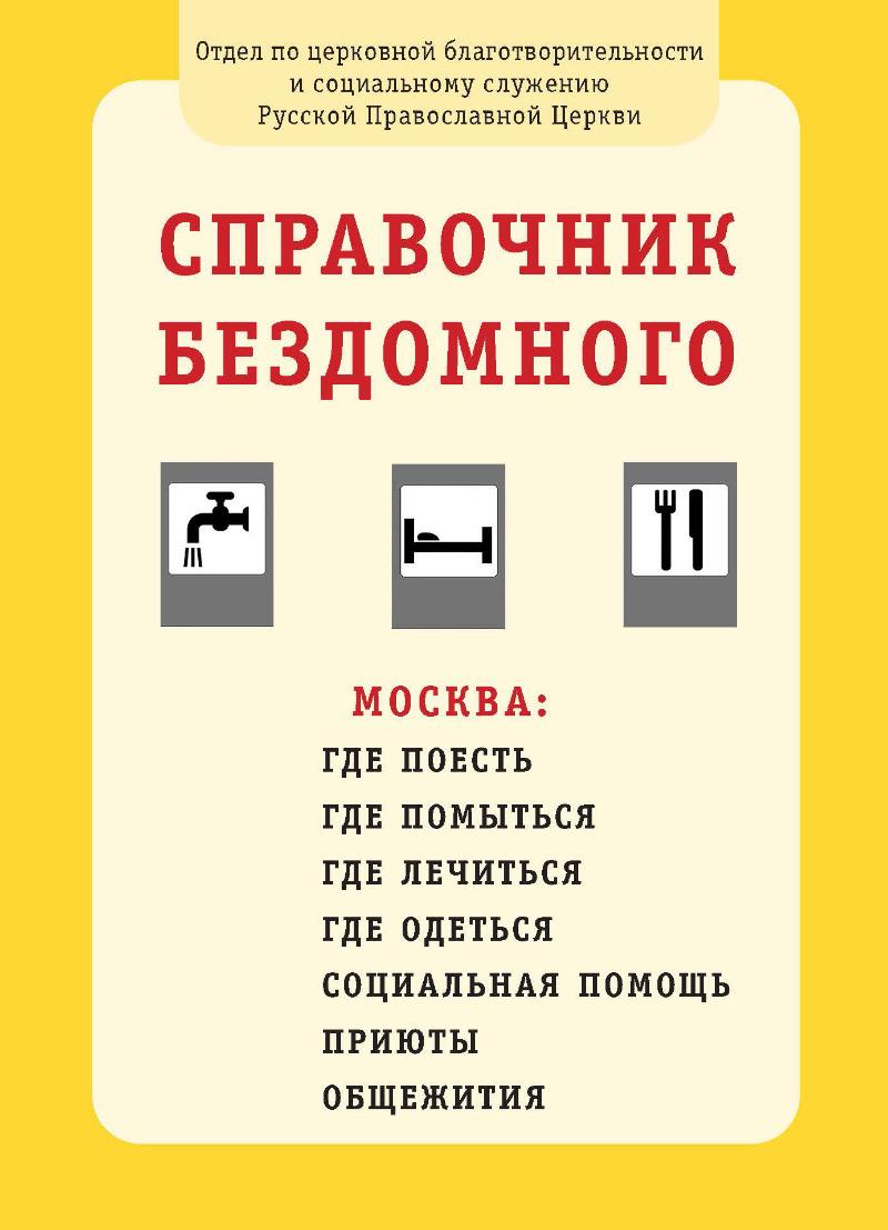Справочник бездомного – 2012
