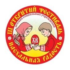 Пасхальный фестиваль творчества детей-инвалидов из разных регионов пройдет в Сергиевом Посаде