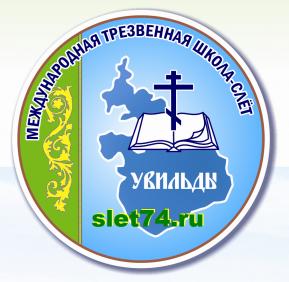 В Челябинской области пройдет трезвенный слёт «Увильды-2013»