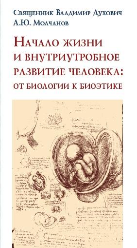 oblozhka bioetika Начало жизни и внутриутробное развитие человека: от биологии к биоэтике