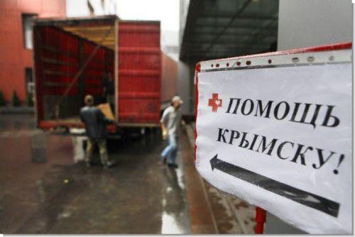 Опубликован отчет по расходованию средств на помощь пострадавшим в Крымске