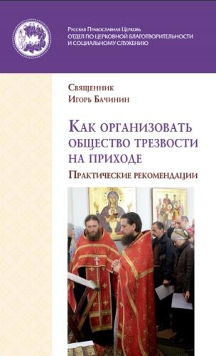 Переиздана одна из самых востребованных книг по церковному социальному служению