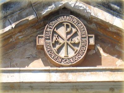 Девиз Общества на фасаде Сергиевского подворья в Иерусалиме: монограмма имени Христа и слова пророка Исайи: «Не умолкну ради Сиона, и ради Иерусалима не успокоюсь»