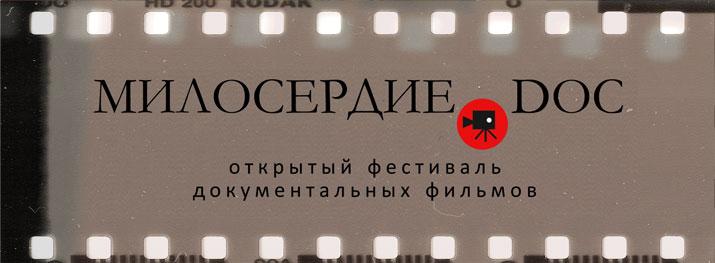 18 июня: закрытие крупнейшего в России фестиваля короткометражного социального кино «Милосердие.doc»