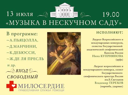 Служба «Милосердие» и Парк Горького приглашают семьи с детьми на благотворительный концерт 13 июля