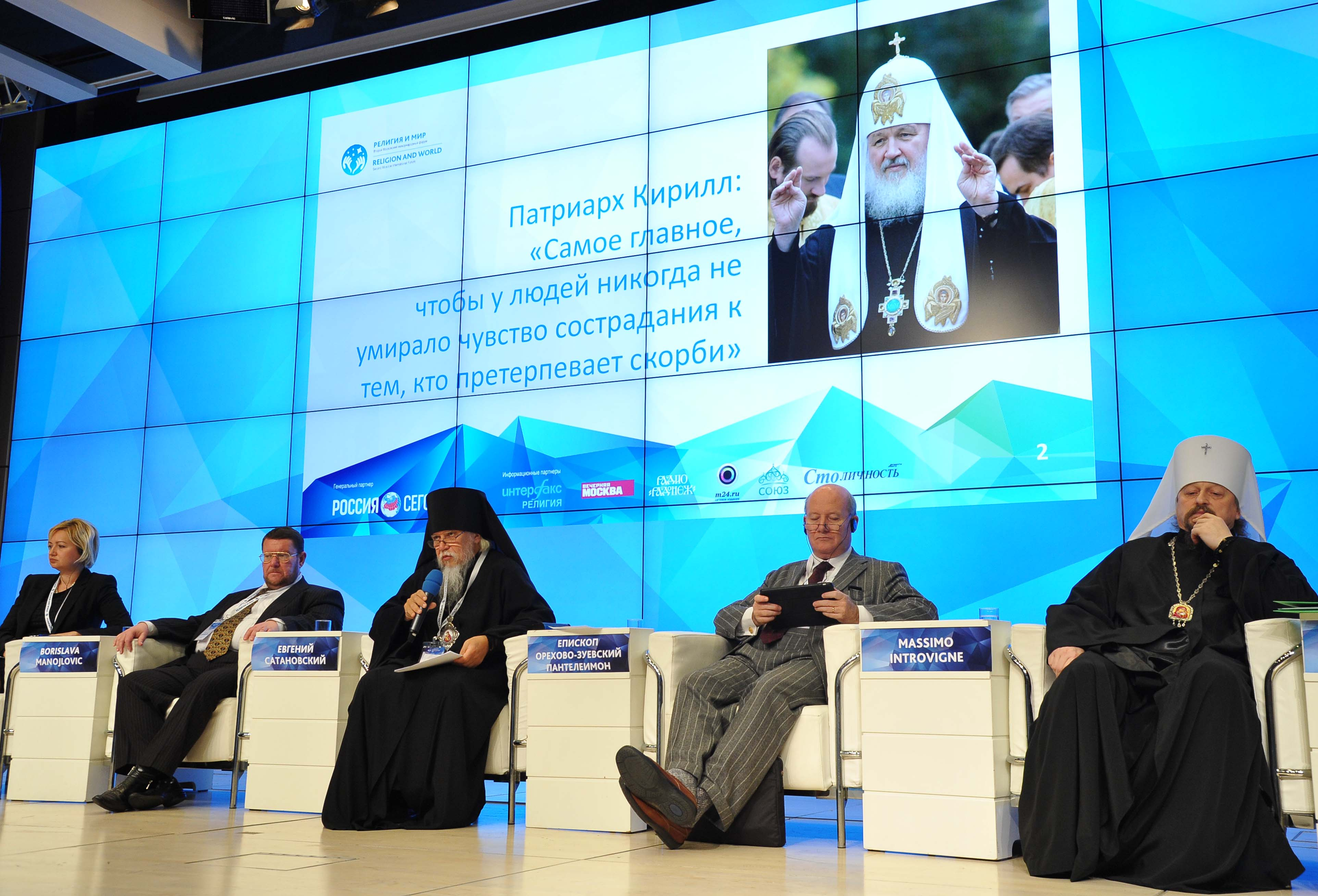 """Участники пленарого заседания второго форума """"Религия и мир"""""""
