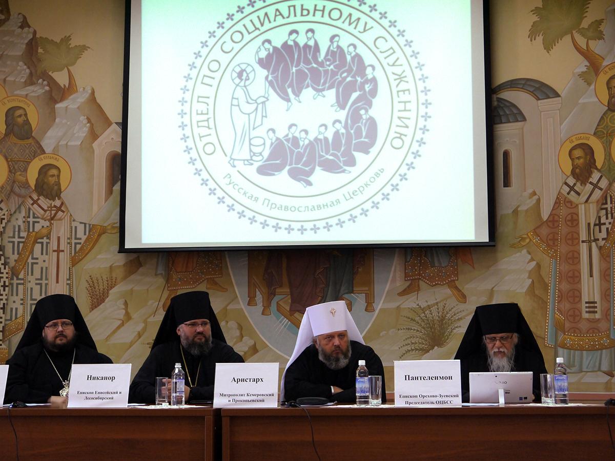 Пленарное заседание VI межрегиональной конференции по церковному социальному служению в Кемерово