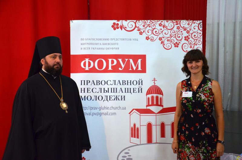 Епископ Вознесенский и Первомайский Алексий и одна из организаторов форума, преподаватель КДАиС Анна Блощинская
