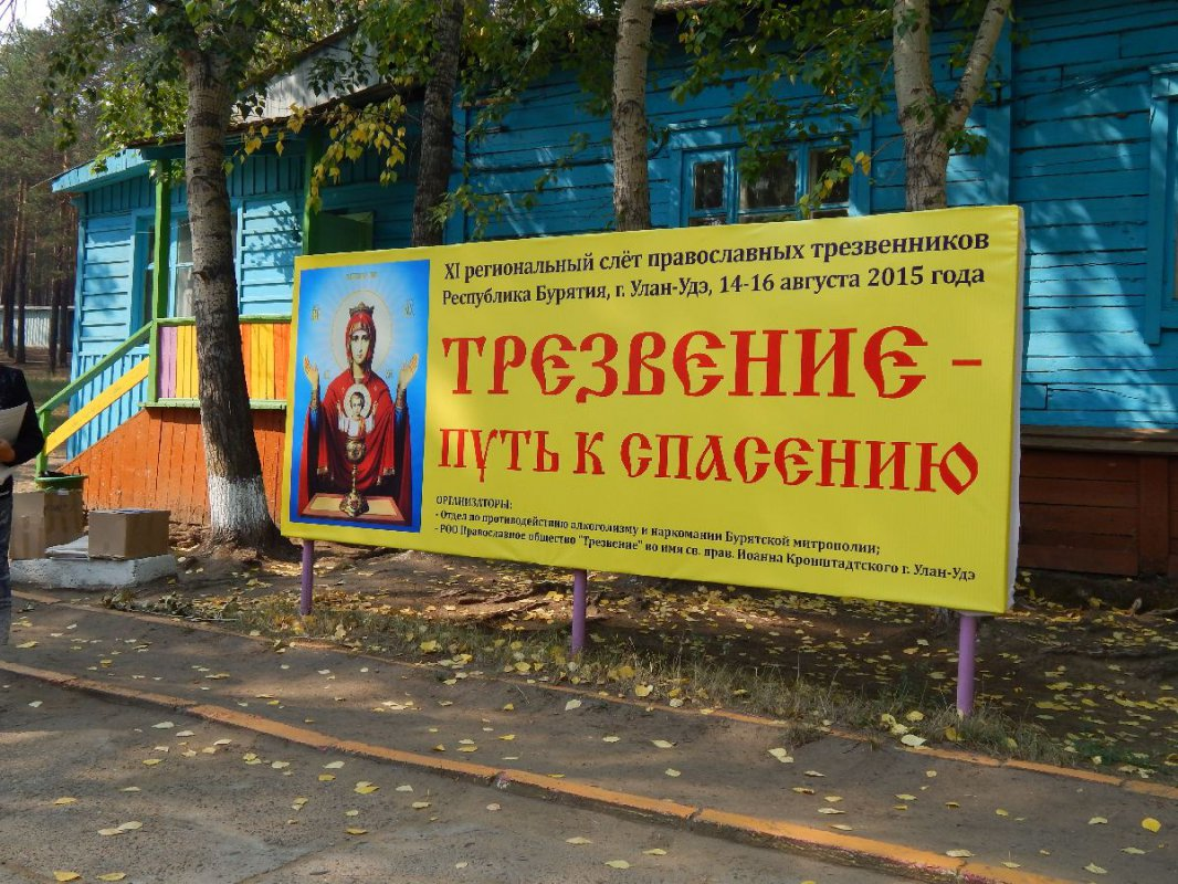 24 человека приняли обет трезвости в Улан-Удэ