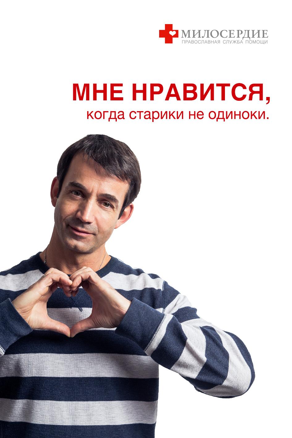 В России стартовала благотворительная акция «Мне нравится помогать» в пользу православной службы помощи «Милосердие»