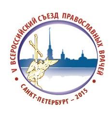 Итоговый документ V Всероссийского съезда православных врачей