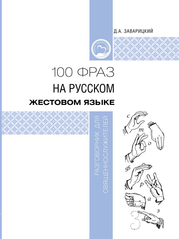 100 фраз на русском жестовом языке: разговорник для священнослужителей