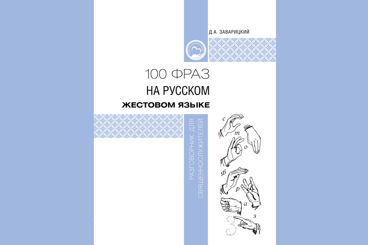 В Церкви издан разговорник «100 фраз на русском жестовом языке»