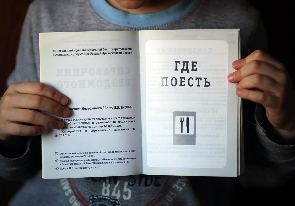 Синодальный отдел выпустит новый карманный справочник бездомного