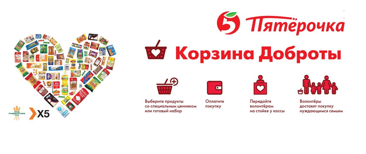 Церковь и «Фонд продовольствия «Русь» собирают продукты для неимущих Москвы, Липецка и Санкт-Петербурга