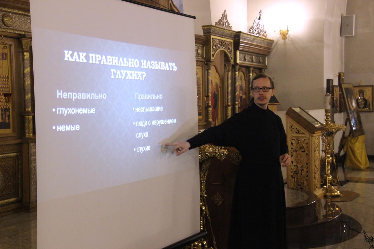 Занятия в рамках курса ведет диакон Павел Афанасьев – один из ведущих специалистов в области церковного сурдоперевода