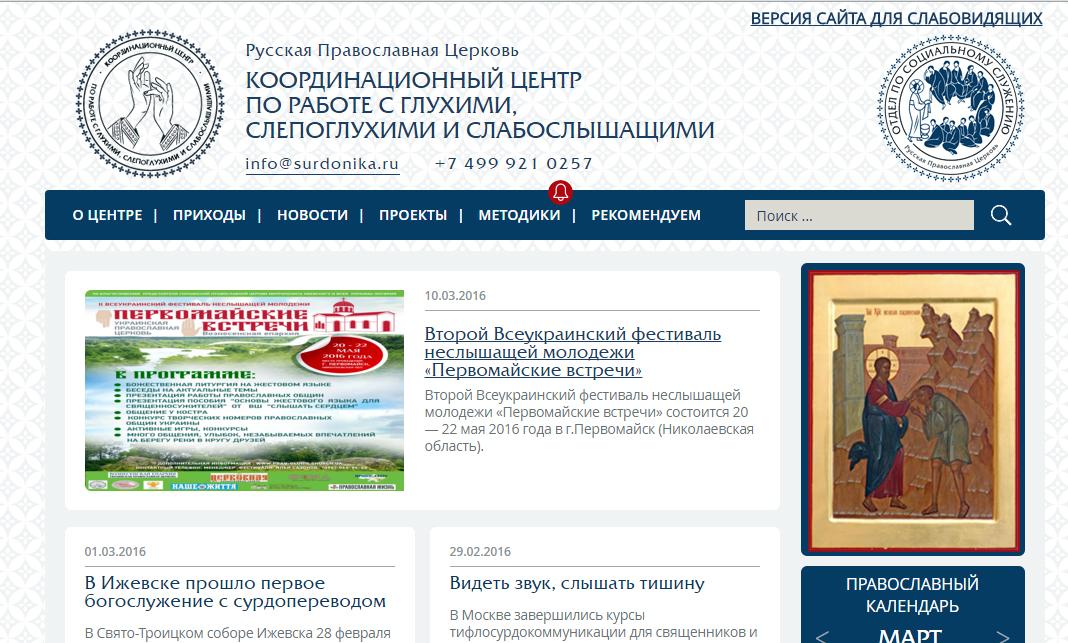 В Церкви разработана интерактивная карта храмов России, где помогают глухим и слепоглухим людям