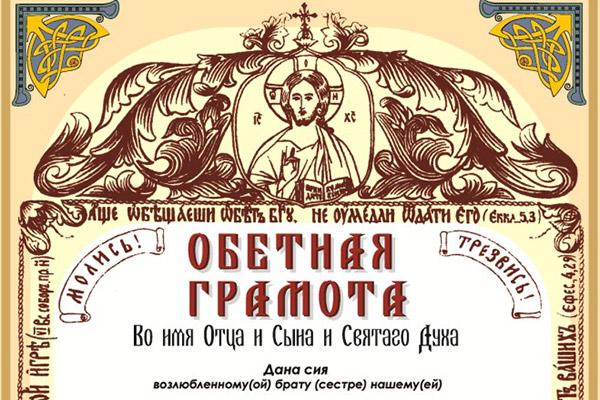 В Орле православные верующие закрепляют отказ от алкоголя в Великий пост обетной грамотой