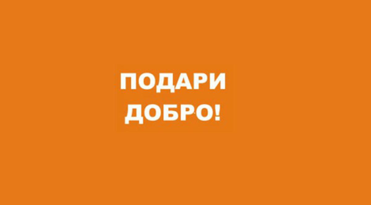 В Калининградской епархии проводят акцию «Подари добро на Пасху»