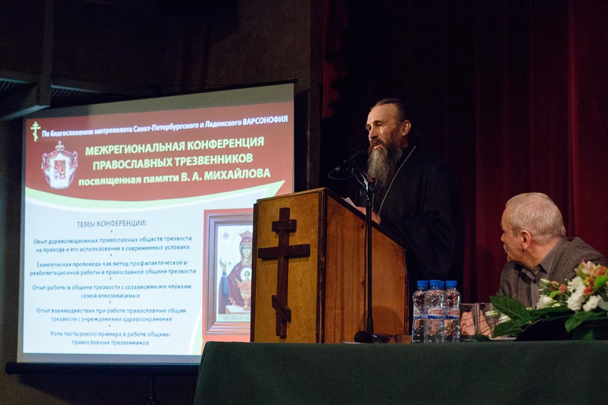 В Санкт-Петербурге прошла конференция православных обществ трезвости