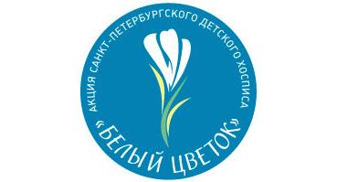 В Петербурге пройдет благотворительная акция Детского хосписа «Белый цветок»