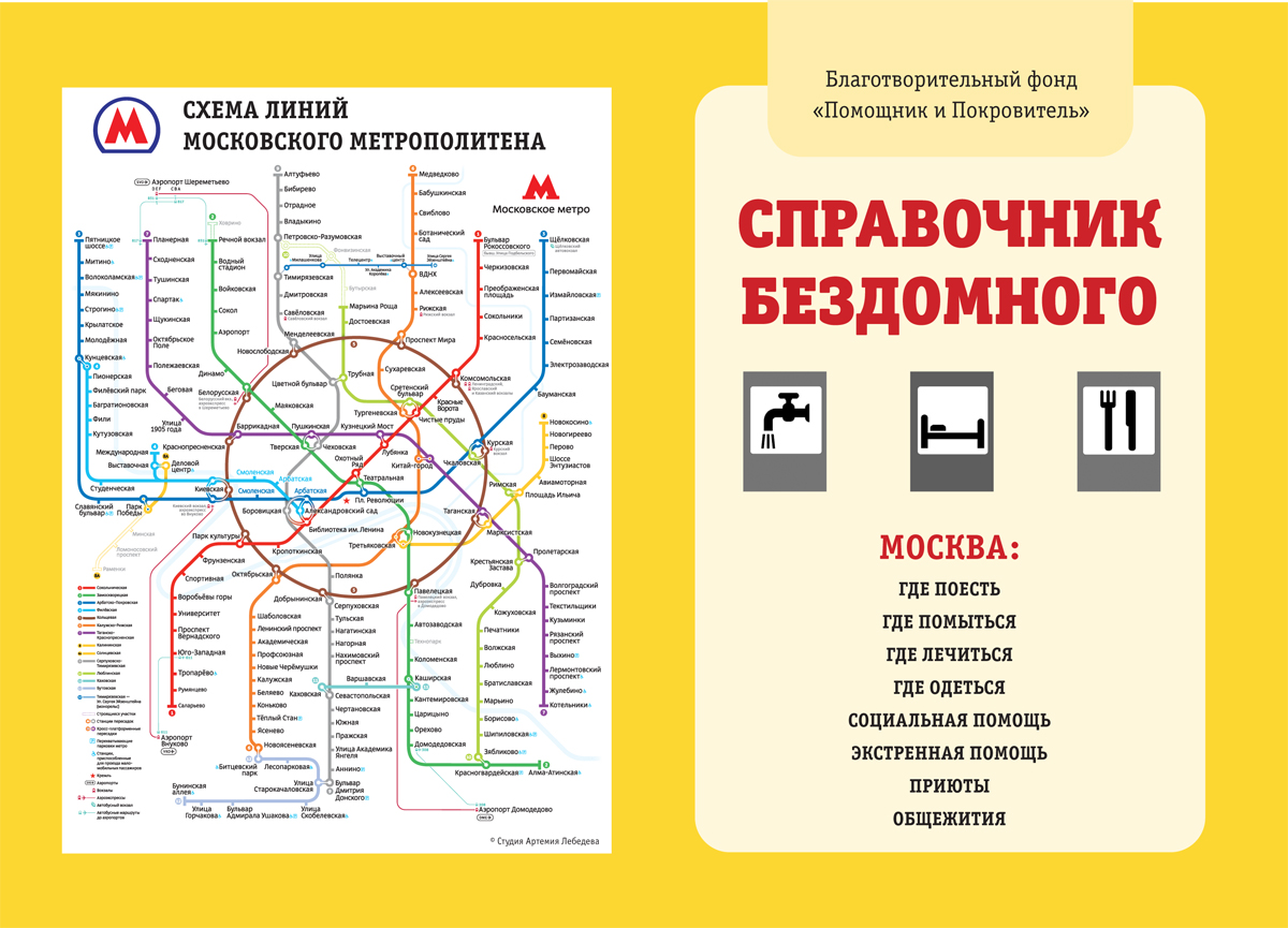Издан Справочник бездомного-2016