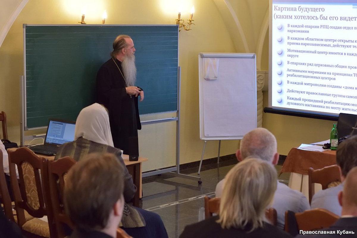 В Екатеринодарской епархии прошел семинар о технологиях церковной работы с наркозависимыми, организованный для представителей Церкви в двух федеральных округах