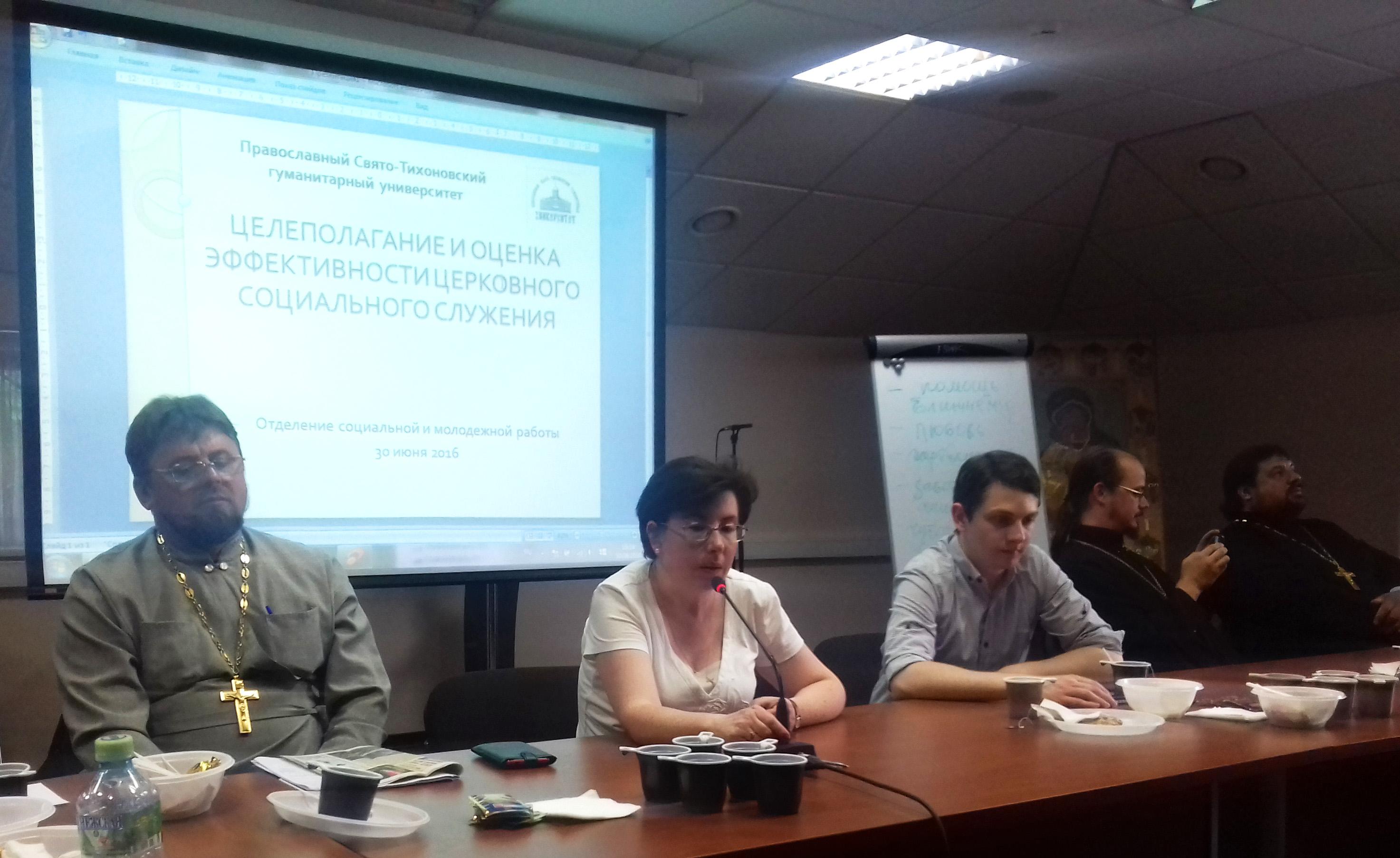 В ПСТГУ обсудили проблему оценки эффективности церковной социальной деятельности