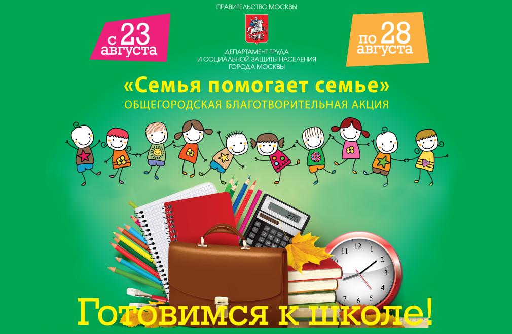 В Москве пройдет благотворительная акция «Семья помогает семье: Готовимся к школе!»