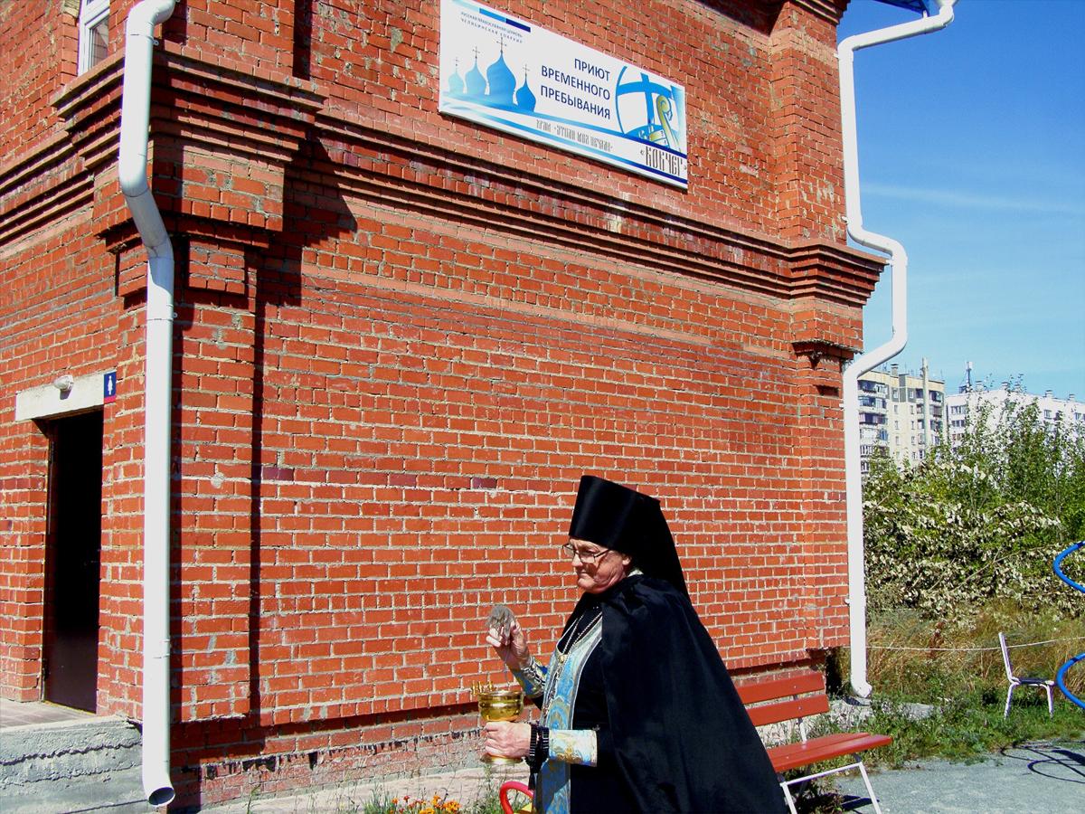Освящение нового приюта для бездомных в Челябинске