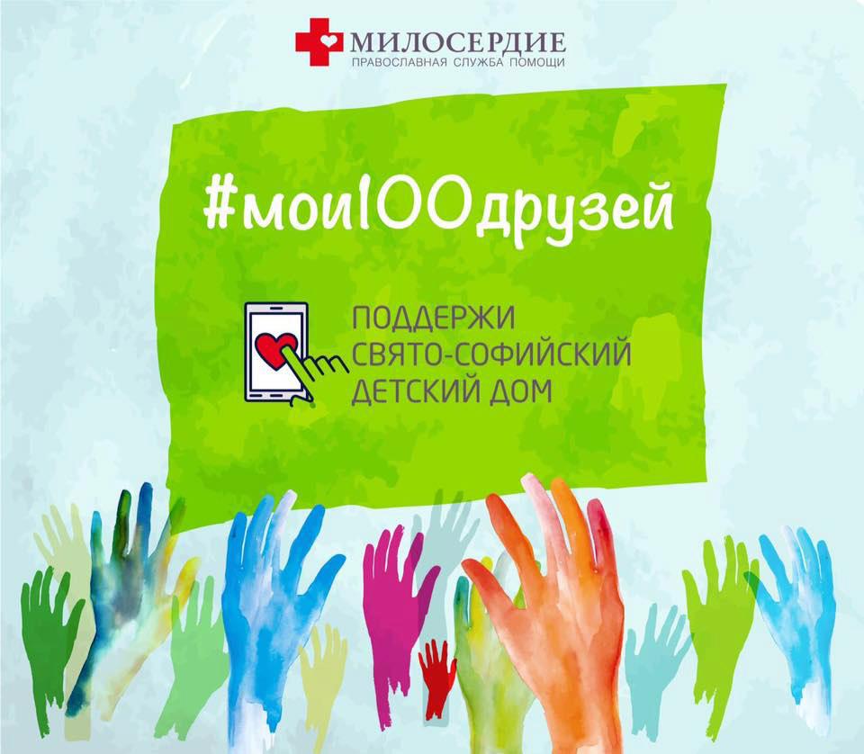Российские звезды участвуют в акции в поддержку уникального детского дома православной службы помощи «Милосердие»