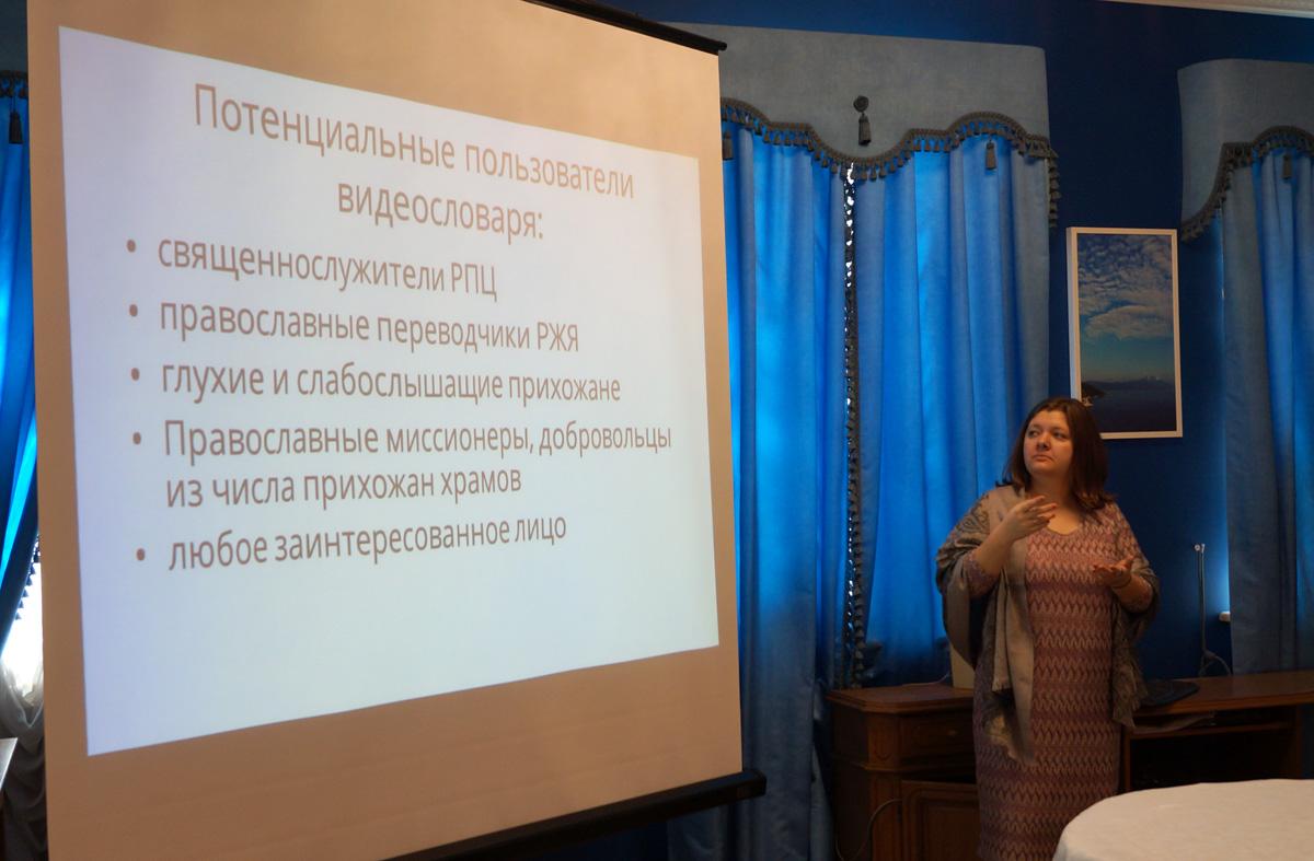 О текущем этапе работы над словарем участникам конференции рассказала его составитель – аспирантка филологического факультета МГУ Анна Бабушкина, которая сама является неслышащей