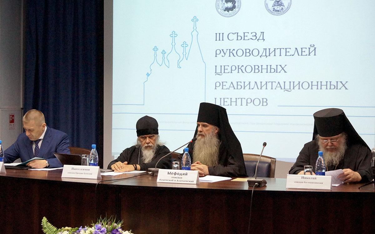 III съезд руководителей церковных реабилитационных центров проходит в Москве