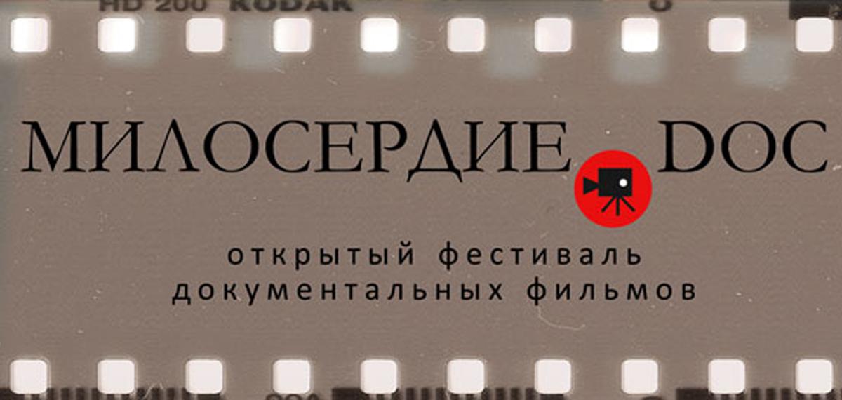 Итоги IV фестиваля Милосердие.DOC подведут 28 ноября