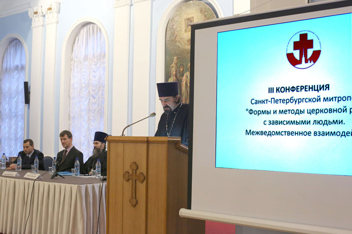 В Санкт-Петербурге прошла конференция по церковной помощи алко- и наркозависимым