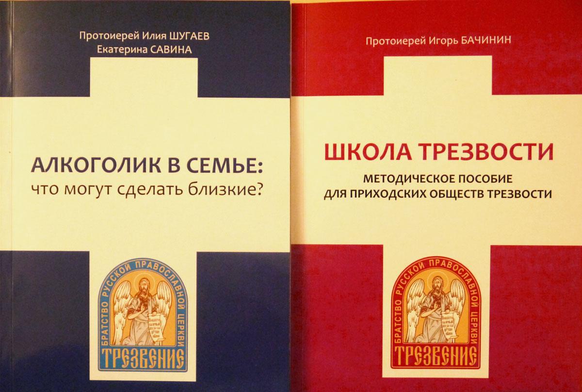 Выпущены новые пособия, посвященные церковным методикам помощи алкоголезависимым