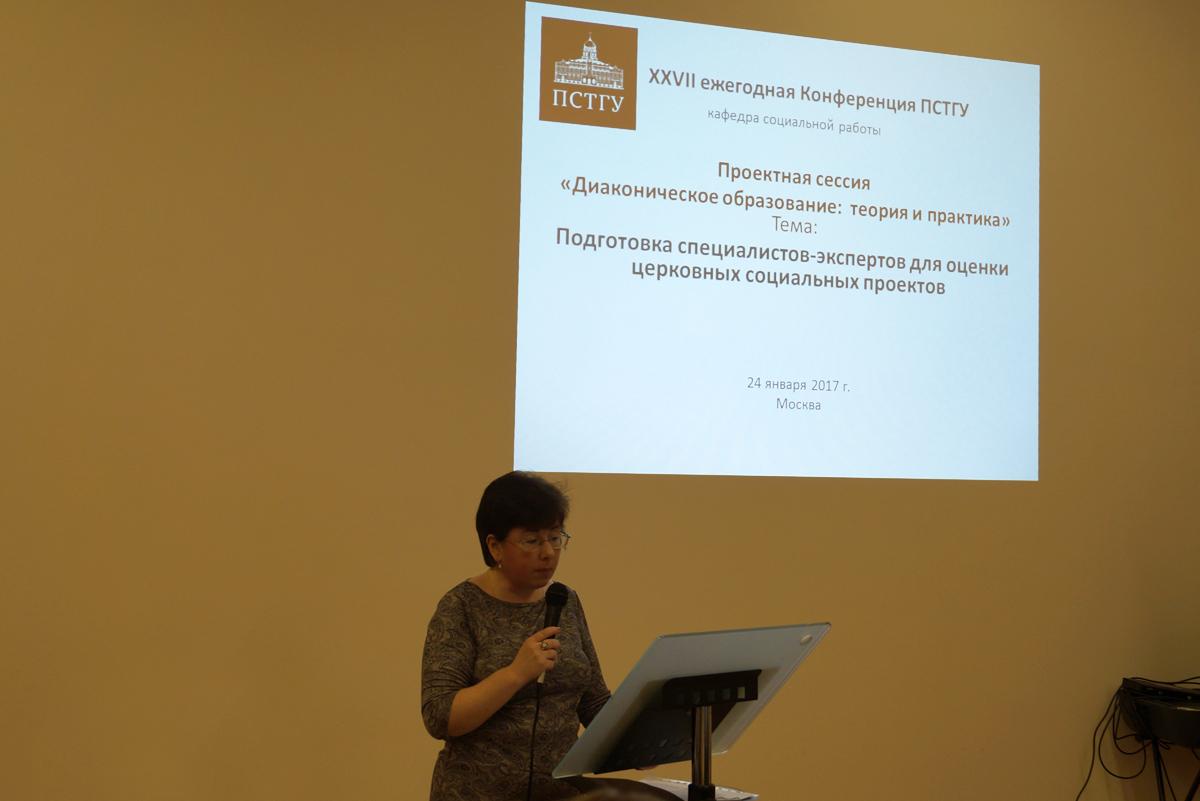 Заведующая кафедрой социальной работы ПСТГУ Татьяна Зальцман