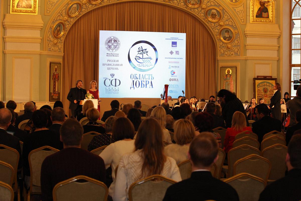 В Москве наградили победителей конкурса «Область добра»