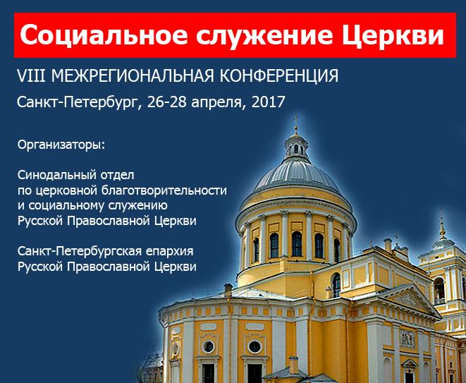 Актуальные вопросы социального служения Церкви обсудят на конференции в Санкт-Петербурге
