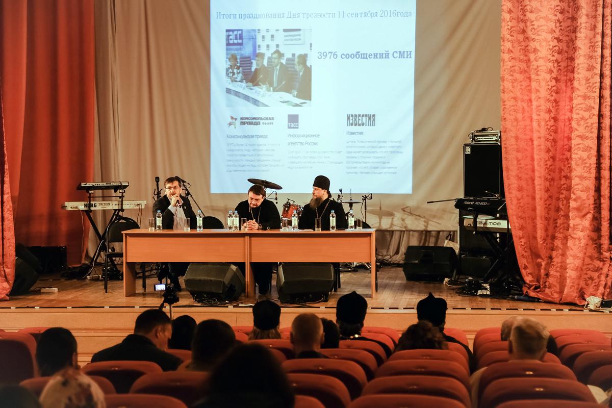 В Самарской митрополии прошел семинар для социальных работников по помощи алкозависимым