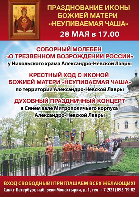 В Петербурге пройдут трезвенные мероприятия, посвященные празднованию иконы «Неупиваемая Чаша»