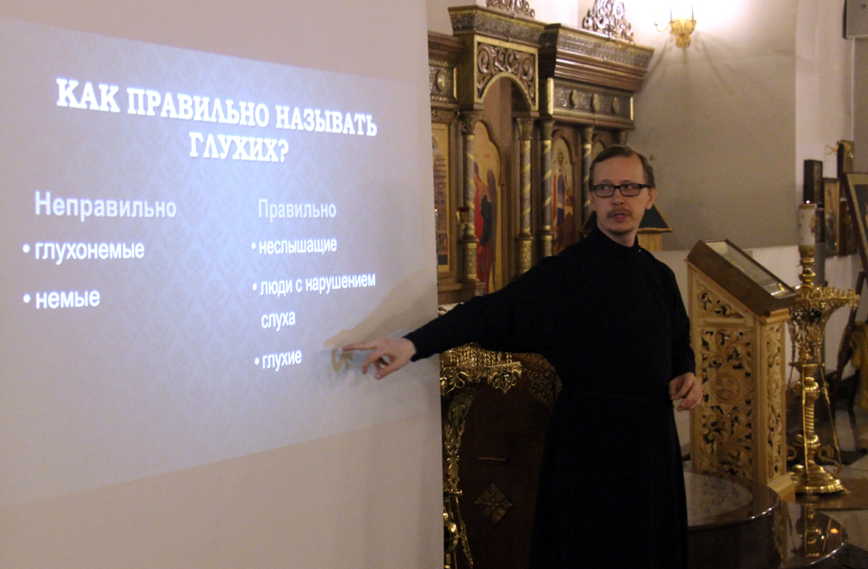 На фото – слабослышащий диакон Павел Афанасьев, сурдопереводчик и преподаватель русского жестового языка