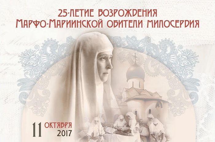 Марфо-Маринская обитель милосердия отпразднует 25-летие возрождения