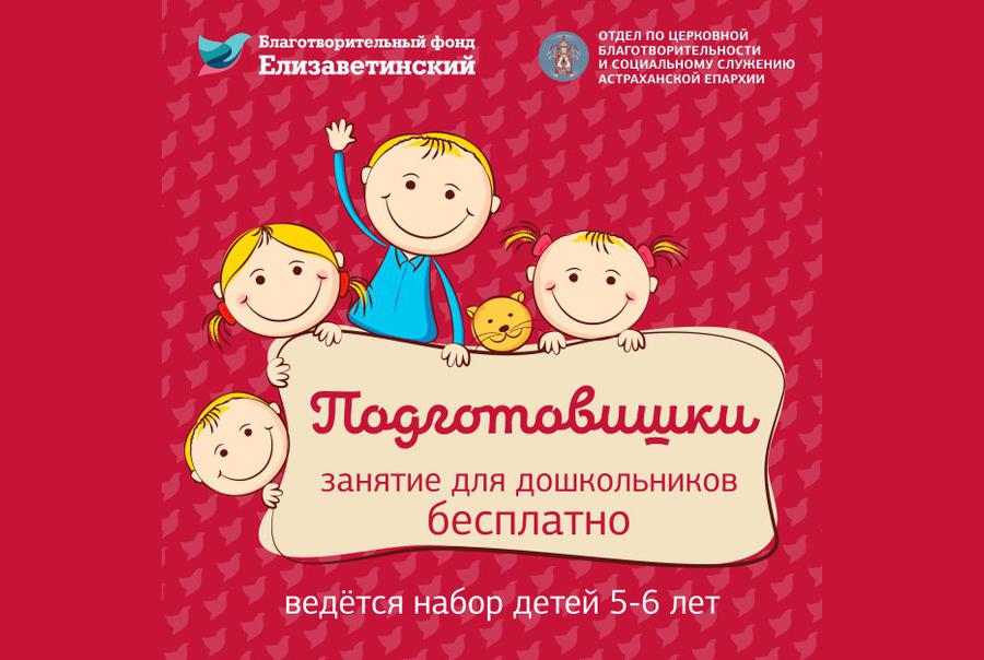В Астрахани Церковь открыла подготовительную школу для детей из многодетных и малообеспеченных семей