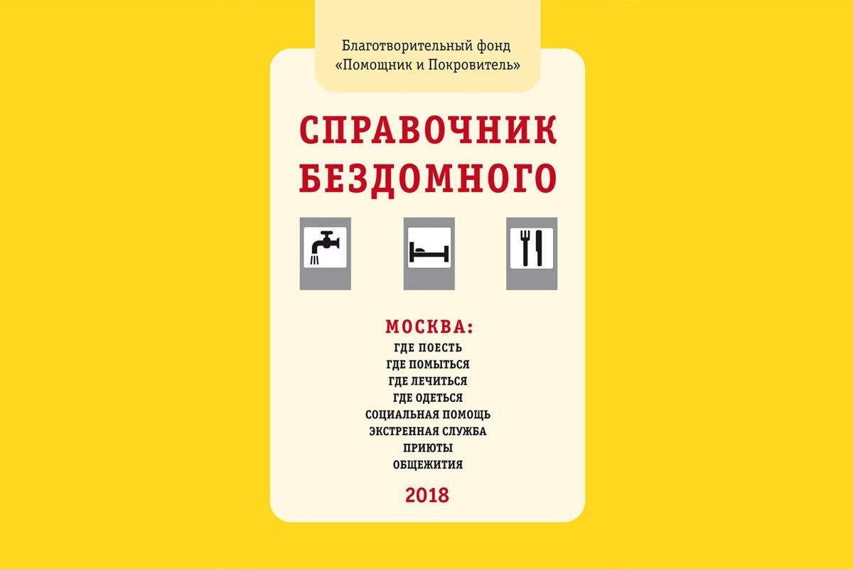 Новый «Справочник бездомного» вышел в Москве