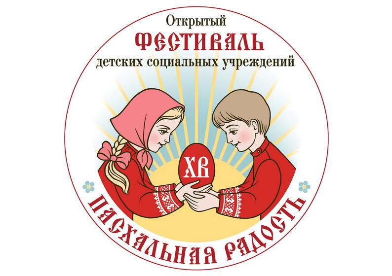 Церковь проведет в Сергиевом Посаде фестиваль для детей-инвалидов