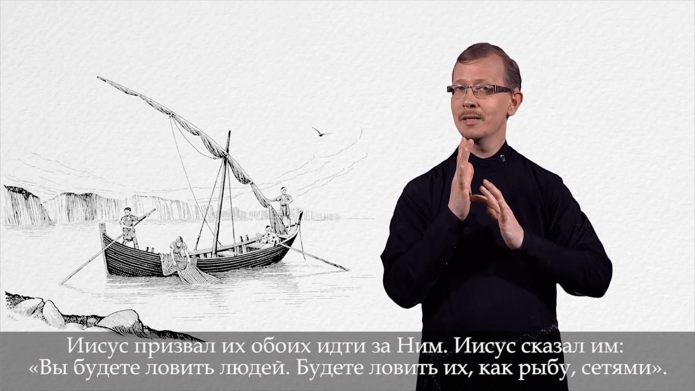 Вышел в свет комментированный перевод первых глав Евангелия от Марка на русский жестовый язык