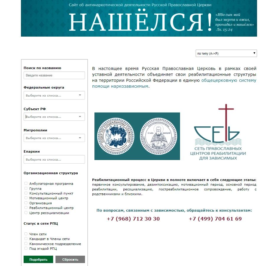 В Церкви создан удобный поисковик православных структур помощи наркозависимым