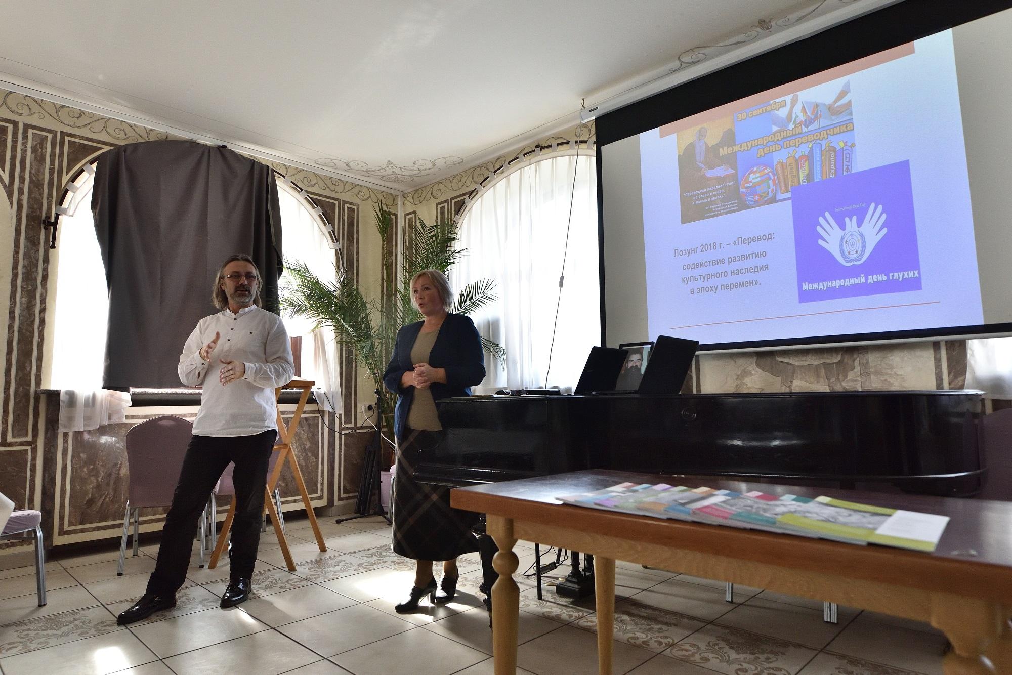 Презентация приложения для глухих и слабослышащих «Евангелие от Марка на русском жестовом языке»